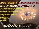 Фотография в   Мы предлагаем Вам натяжные потолки большой в Сорочинске 300