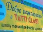 Смотреть фото Разное Детская хореография в Оренбурге, 37760670 в Оренбурге