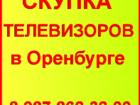 Уникальное фото Телевизоры Скупка телевизоров в Оренбурге 41998056 в Оренбурге