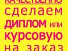 Увидеть фотографию  СТУДЕНТАМ! НЕДОРОГО НАПИШУ ДИПЛОМ, КУРСОВУЮ и РЕФЕРАТ 56328434 в Оренбурге