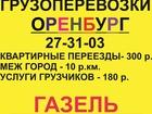 Уникальное foto  Грузчики Оренбург, грузоперевозки, 68365004 в Оренбурге