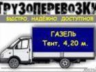 Просмотреть foto  Грузоперевозки в Оренбурге, грузчики, меж город, 69005845 в Оренбурге