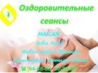 Свежее фото Массаж массаж расслабляющий, медовый, антицеллюлитный, косметический , 69190389 в Оренбурге