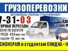 Увидеть изображение  грузчики, квартирные переезды Оренбург 69240363 в Оренбурге