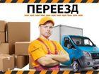 Просмотреть фото  Грузчики, заказ газели в Оренбурге 73061790 в Оренбурге
