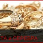 Скупка золота и серебра