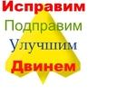 Изображение в Изготовление сайтов Изготовление, создание и разработка сайта под ключ, на заказ Исправляю и улучшаю код и дизайн сайта, любой в Челябинске 0