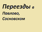Фото в   Услуги грузчиков. Квартирные и офисные переезды. в Павлово 0