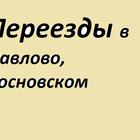 Услуги грузчиков, Переезды, разгрузка, очистка квартир,участков