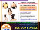 Просмотреть фотографию Массаж Комплексы и товары для здоровых суставов от Дримтерра (DreamTerra) 42855387 в Павловске