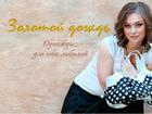 Скачать изображение Женская одежда Золотой дождь - производитель женских сумок 34242547 в Пензе