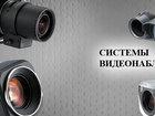 Смотреть фотографию Видеокамеры IP Видеонаблюдение, Продажа и установка, 34869326 в Пензе
