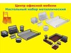 Просмотреть фото Офисная мебель Настольный набор металлический 37319665 в Пензе