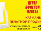 Скачать бесплатно фотографию  Карманы для печатной продукции 37350587 в Пензе