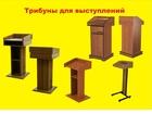 Просмотреть фотографию Офисная мебель Трибуны для выступлений 37383502 в Пензе
