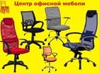 Скачать бесплатно foto Офисная мебель Кресла для подростков 37521731 в Пензе