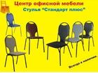 Скачать бесплатно фото Офисная мебель Стандарт Плюс стулья для посетителей 37688614 в Пензе