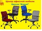 Просмотреть foto Офисная мебель Кресло для оператора Форум 37747453 в Пензе