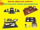 Скачать foto Офисная мебель Стильные бизнес аксессуары 37747457 в Пензе