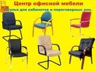 Скачать бесплатно фотографию Офисная мебель Стулья для кабинетов и переговорных зон 37747460 в Пензе