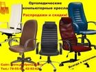 Фото в Мебель и интерьер Офисная мебель Наши кресла - это кресла, это кресла ноу-хау, в Пензе 10000