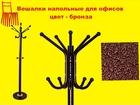 Уникальное фотографию Офисная мебель Вешалки напольные металлические, цвет бронза 37933063 в Пензе