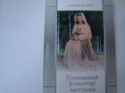 Смотреть изображение Книги Продам книгу Пензенский фольклор : частушки 37936155 в Пензе