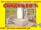 Новое фото  Акция Стрекоза коллекция мебели 38374343 в Пензе