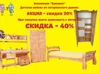Увидеть изображение Детская мебель Акция Буковка коллекция детской мебели из натурального дерева 38378773 в Пензе
