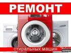 Уникальное изображение  Ремонт стиральных и посудомоечных машин любой модели 38991920 в Пензе