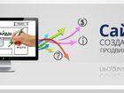 Свежее фотографию Создание web сайтов Разработка сайта (визитки, сайты компаний, интернет магазины и др,) 40562305 в Пензе