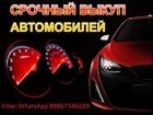 Увидеть изображение Аварийные авто Срочный выкуп автомобилей целых и битых 56456848 в Пензе