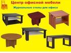 Смотреть foto Офисная мебель Журнальные столы для офиса, 61220566 в Пензе