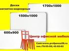 Скачать бесплатно foto Офисная мебель Доска магнитно-маркерная для офиса 67709698 в Пензе
