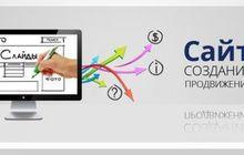 Разработка сайта (визитки, сайты компаний, интернет магазины и др, )
