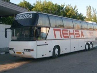 Скачать бесплатно фотографию Авто на заказ Пассажисские перевозки на комфортабельных автобусах и микроавтобусах, 32520363 в Пензе