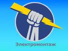 Уникальное фото  Электромонтажные работы любой сложности, Качественно! 36869779 в Переславле-Залесском