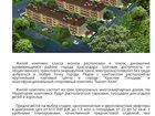 Скачать бесплатно изображение  Продаются однокомнатные, двухкомнатные квартиры, квартиры-студии в новостройках Краснодара, 32961617 в Перми