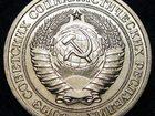 Фотография в Хобби и увлечения Коллекционирование 1 рубль СССР. Союз Советских Социалистических в Перми 150