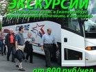Фото в Отдых, путешествия, туризм Товары для туризма и отдыха Приглашаем совершить увлекательные познавательно-развлекател в Перми 800
