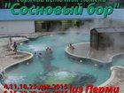 Фото в Отдых, путешествия, туризм Товары для туризма и отдыха Горячие ванны, и тишина - все, что необходимо в Перми 3600