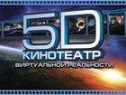 Фотография в Развлечения и досуг Кинотеатры 5-ти местная динамическая платформа, акустическая в Перми 450000