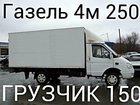 Свежее фотографию  ПЕРМЬ ГАЗЕЛЬ ГРУЗОПЕРЕВОЗКИ 89124978442 34556554 в Перми