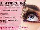 Скачать foto Салоны красоты Качественное наращивание ресниц, маникюр с покрытием гель-лак 34719075 в Перми