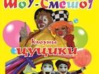 Просмотреть изображение Курсы, тренинги, семинары Поздравления и проведение детских праздников, 34803978 в Перми
