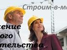 Просмотреть foto Ремонт, отделка Снабжение частного строительства 34863739 в Перми