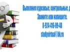 Смотреть фотографию  Контрольные на заказ по термодинамике 34931921 в Великом Новгороде