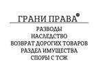 Фотография в Услуги компаний и частных лиц Юридические услуги Юридическая компания «Грани Права» Voytenko в Перми 0
