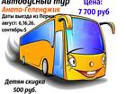 Фото в Отдых, путешествия, туризм Дома отдыха Туры в Краснодарский край.   Автобусом из в Перми 7700
