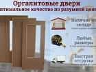 Смотреть изображение  Двери ДВП 37374682 в Перми